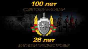100 лет Советской милиции - 26 лет милиции ПМР
