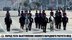 Парад 2020: выступление конного парадного расчёта МВД