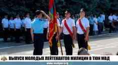 Выпуск молодых лейтенантов милиции в ТЮИ МВД ПМР