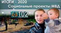 Итоги - 2020. Социальные проекты МВД