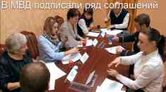 В МВД подписали ряд соглашений