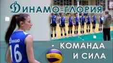 «Динамо-Глория» – команда и сила