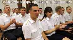 Госавтоинспекторы принимают поздравления