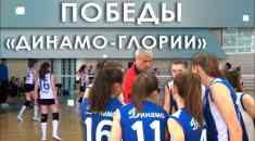Победы «Динамо-Глория»