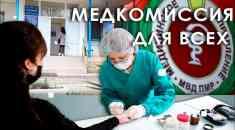 Медкомиссия для всех