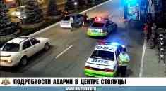 Подробности аварии в центре столицы